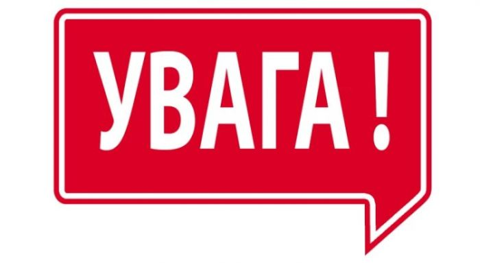 УВАГА-НОВЕ-750x410